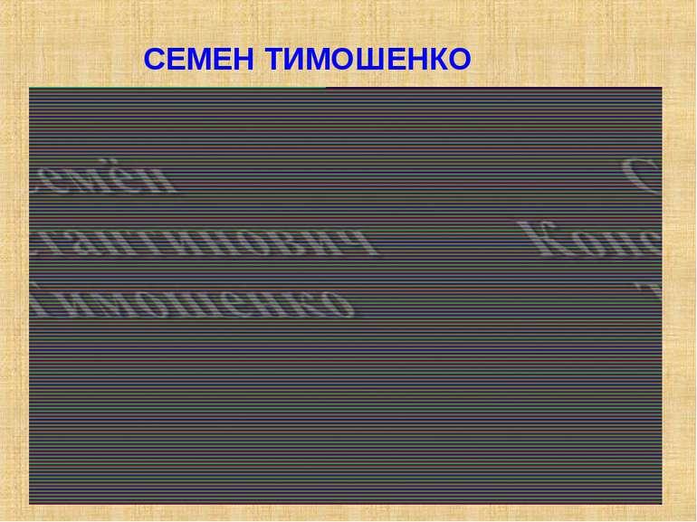 Вставка відео маршал Тимошенко СЕМЕН ТИМОШЕНКО