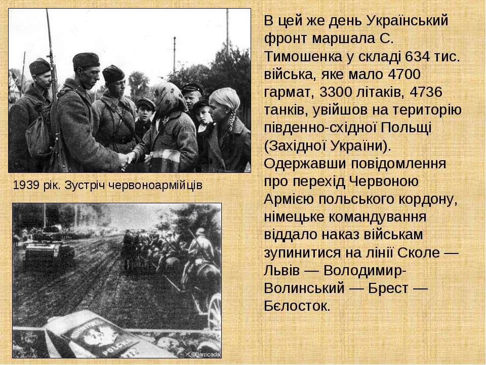 1939 рік. Зустріч червоноармійців В цей же день Український фронт маршала С. ...