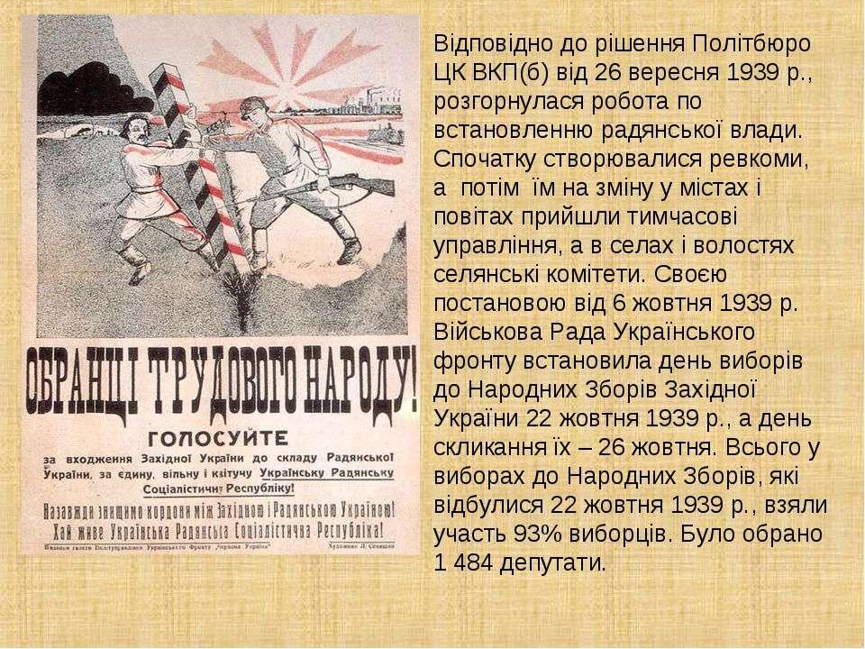 Відповідно до рішення Політбюро ЦК ВКП(б) від 26 вересня 1939 р., розгорнулас...