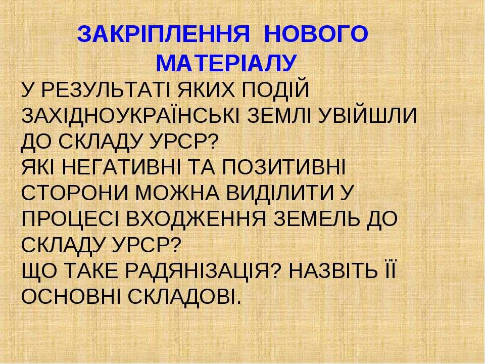 ЗАКРІПЛЕННЯ НОВОГО МАТЕРІАЛУ У РЕЗУЛЬТАТІ ЯКИХ ПОДІЙ ЗАХІДНОУКРАЇНСЬКІ ЗЕМЛІ ...