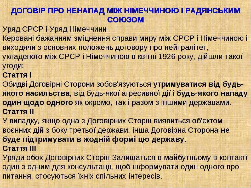 ДОГОВІР ПРО НЕНАПАД МІЖ НІМЕЧЧИНОЮ І РАДЯНСЬКИМ СОЮЗОМ Уряд СРСР і Уряд Німеч...