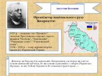 Організатор національного руху Закарпаття: Августин Волошин (1874 - 1945) «До...