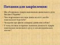 Що об'єднувало лідерів національно-визвольного руху Західної України? Чим від...