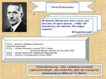 """"""" Євген Коновалець (1891 - 1938) Полковник Коновалець жив в епоху, яка жахлив..."""
