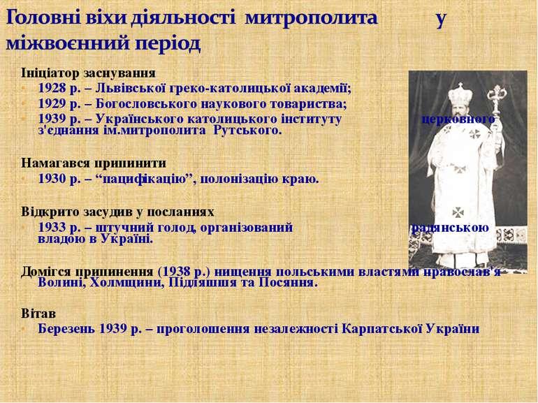 Ініціатор заснування 1928 р. – Львівської греко-католицької академії; 1929 р....