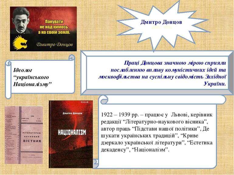 """Ідеолог """"українського Націоналізму"""" Праці Донцова значною мірою сприяли посла..."""