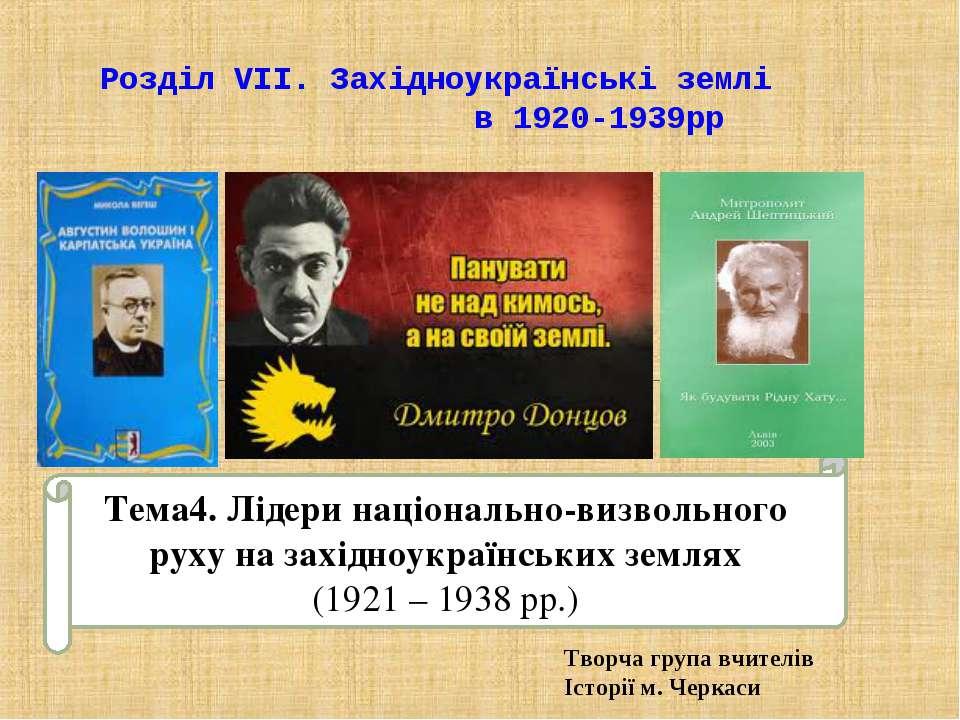 Тема4. Лідери національно-визвольного руху на західноукраїнських землях (1921...