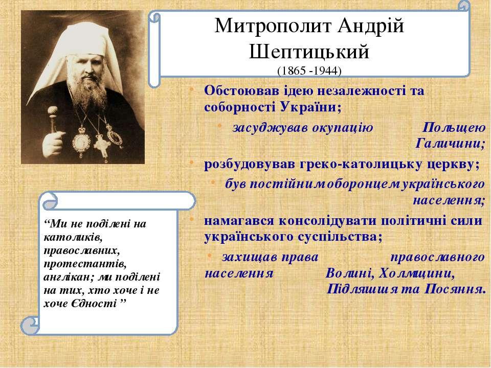 Обстоював ідею незалежності та соборності України; засуджував окупацію Польще...