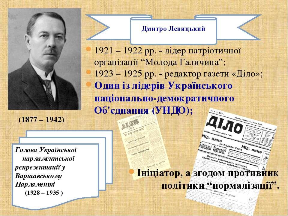 """(1877 – 1942) 1921 – 1922 рр. - лідер патріотичної організації """"Молода Галичи..."""