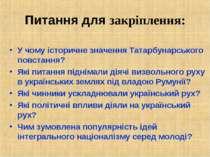 Питання для закріплення: У чому історичне значення Татарбунарського повстання...