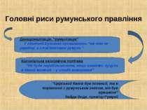 """Головні риси румунського правління Денаціоналізація, """"румунізація"""" У північні..."""