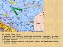 На основі даних карти: Визначте, яка кількість українців емігрувала із Східно...