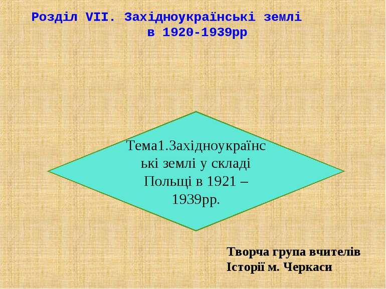 Розділ VIІ. Західноукраїнські землі в 1920-1939рр Тема1.Західноукраїнські зем...