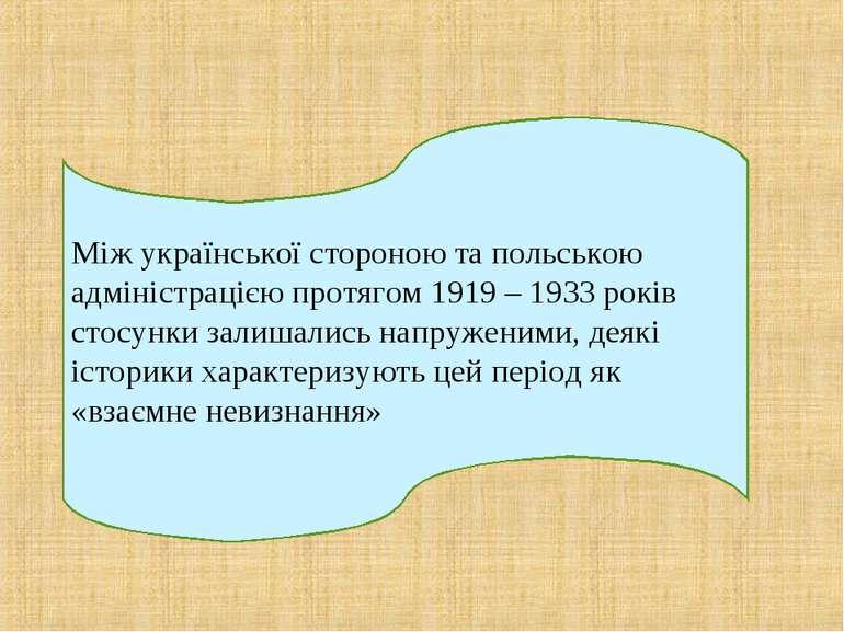 Між української стороною та польською адміністрацією протягом 1919 – 1933 рок...