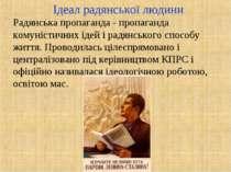 Ідеал радянської людини Радянська пропаганда - пропаганда комуністичних ідей ...