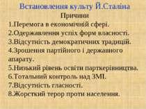 Встановлення культу Й.Сталіна Причини Перемога в економічній сфері. Одержавле...
