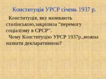 Конституція УРСР січень 1937 р. Конституція, яку називають сталінською,закріп...