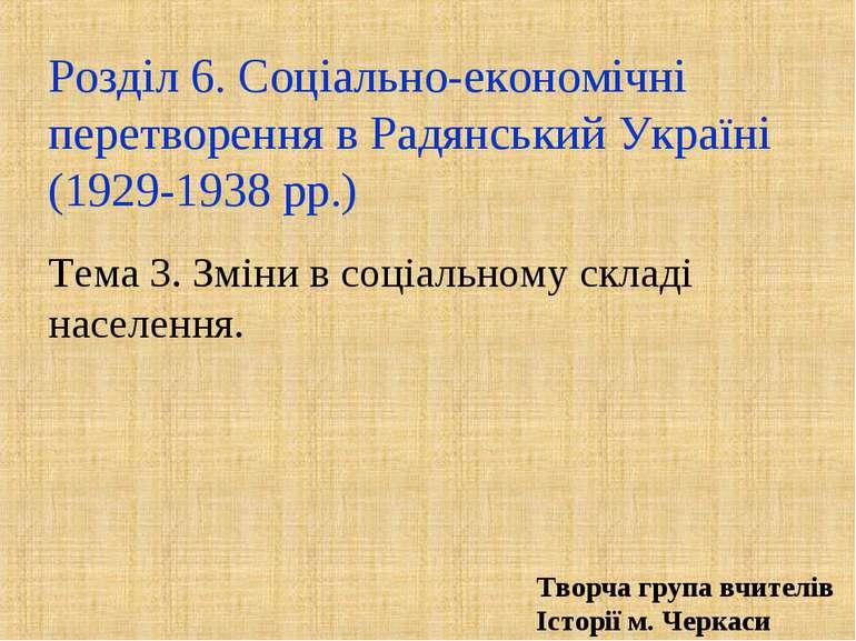 Розділ 6. Соціально-економічні перетворення в Радянський Україні (1929-1938 р...