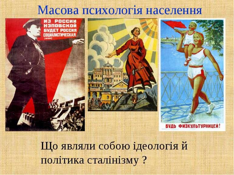 Масова психологія населення Що являли собою ідеологія й політика сталінізму ?