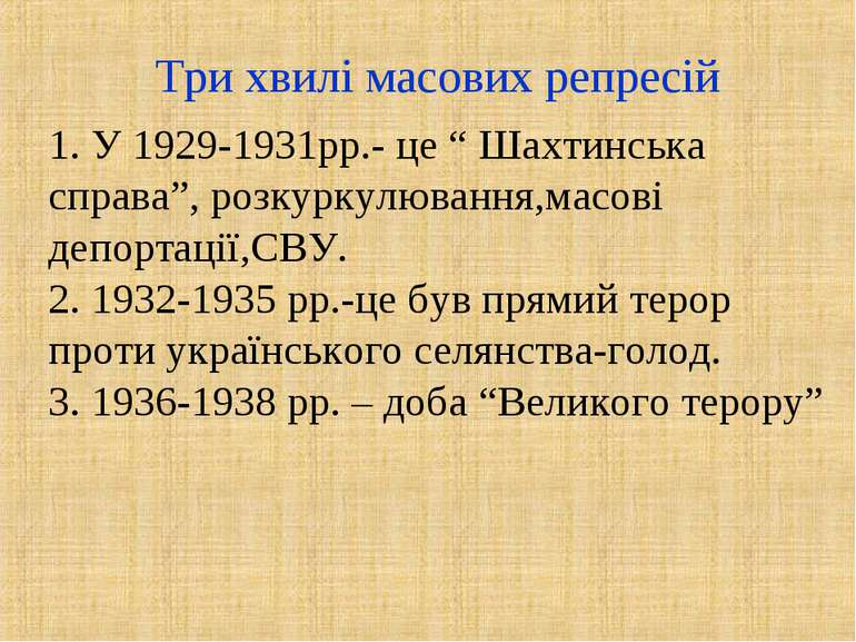 """Три хвилі масових репресій 1. У 1929-1931рр.- це """" Шахтинська справа"""", розкур..."""