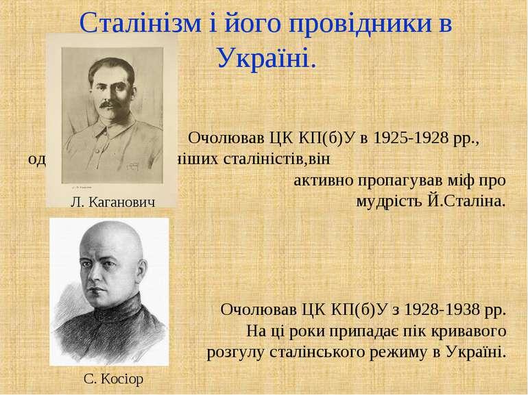 Сталінізм і його провідники в Україні. Очолював ЦК КП(б)У в 1925-1928 рр., од...