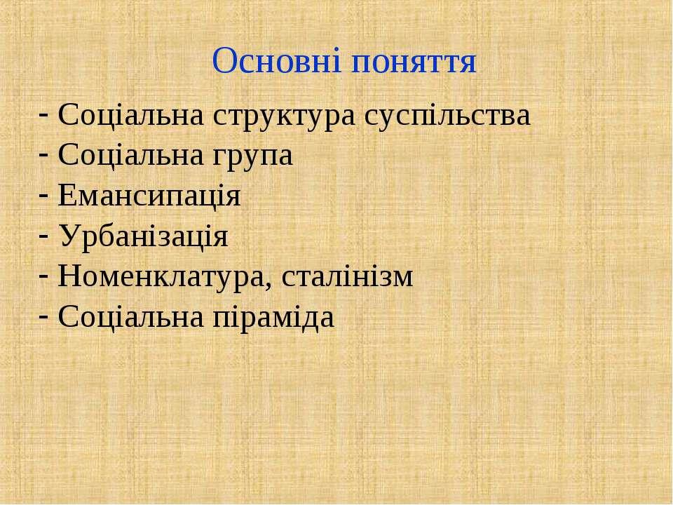 Основні поняття Соціальна структура суспільства Соціальна група Емансипація У...