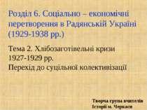 Розділ 6. Соціально – економічні перетворення в Радянській Україні (1929-1938...
