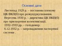 Основні дати Листопад 1929 р. – постанова пленуму ЦК ВКП(б) про розкукуркулюв...