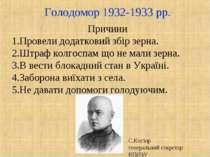 Голодомор 1932-1933 рр. Причини Провели додатковий збір зерна. Штраф колгоспа...