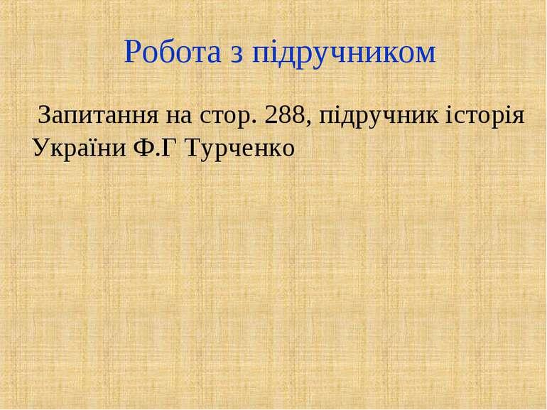 Робота з підручником Запитання на стор. 288, підручник історія України Ф.Г Ту...