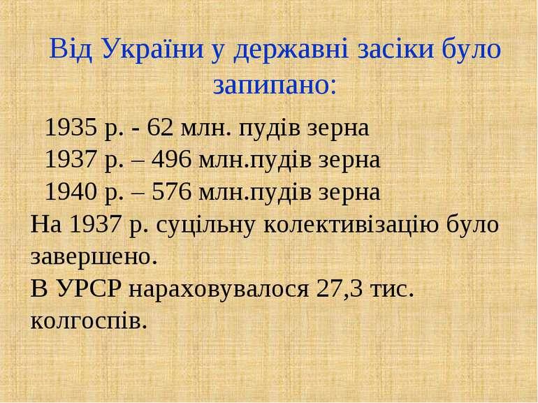 Від України у державні засіки було запипано: 1935 р. - 62 млн. пудів зерна 19...