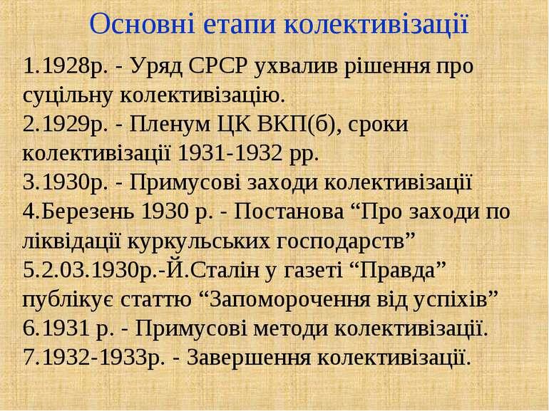 Основні етапи колективізації 1928р. - Уряд СРСР ухвалив рішення про суцільну ...