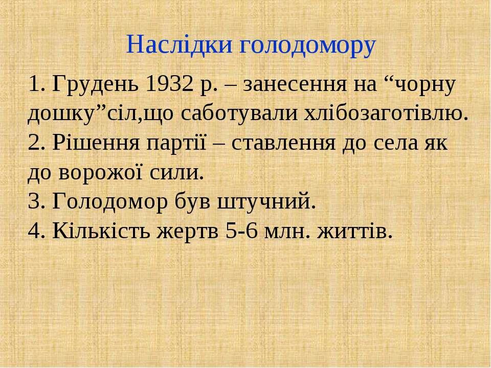 """Наслідки голодомору 1. Грудень 1932 р. – занесення на """"чорну дошку""""сіл,що саб..."""