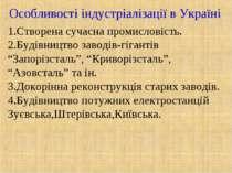 Особливості індустріалізації в Україні Створена сучасна промисловість. Будівн...