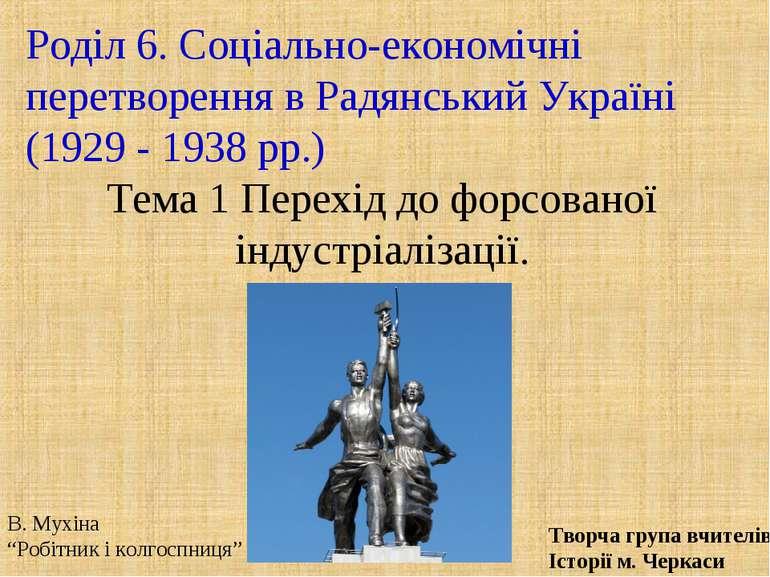 Роділ 6. Соціально-економічні перетворення в Радянський Україні (1929 - 1938 ...