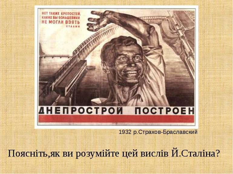 1932 р.Страхов-Браславский Поясніть,як ви розумійте цей вислів Й.Сталіна?
