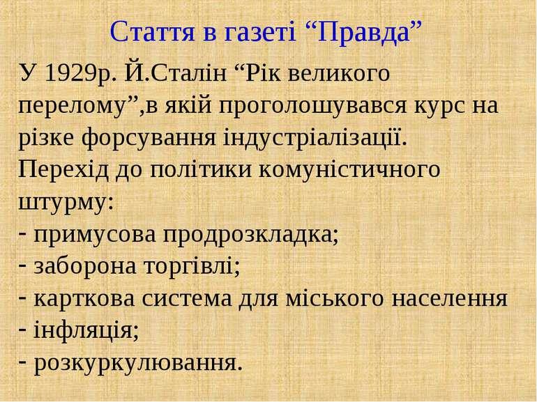 """Стаття в газеті """"Правда"""" У 1929р. Й.Сталін """"Рік великого перелому"""",в якій про..."""