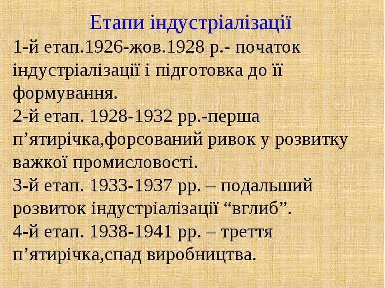 Етапи індустріалізації 1-й етап.1926-жов.1928 р.- початок індустріалізації і ...