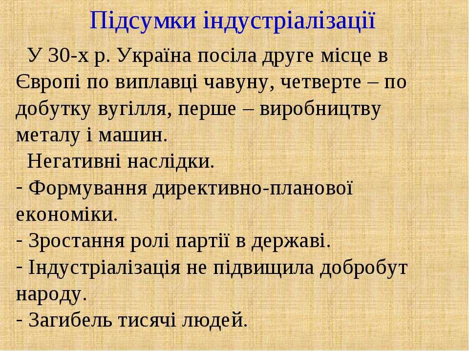 Підсумки індустріалізації У 30-х р. Україна посіла друге місце в Європі по ви...