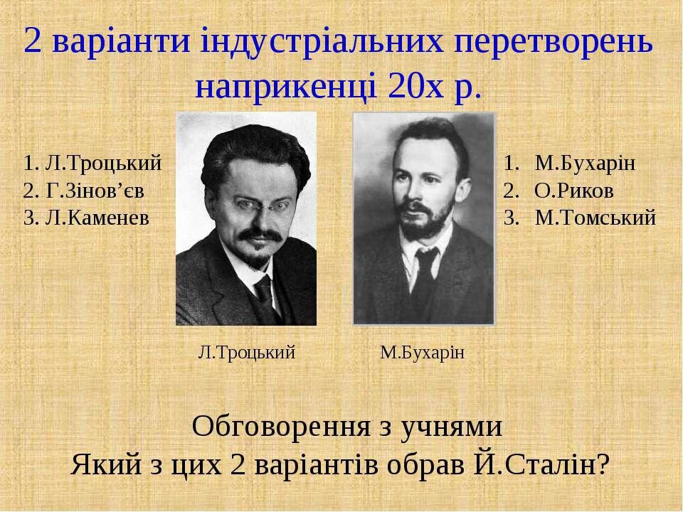2 варіанти індустріальних перетворень наприкенці 20х р. 1. Л.Троцький 2. Г.Зі...