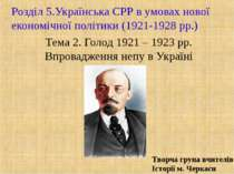 Розділ 5.Українська СРР в умовах нової економічної політики (1921-1928 рр.) Т...