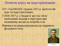 XIV з'їзд ВКП(б)- грудень 1925 р. проголосив курс на індустріалізацію. З 1926...
