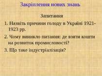 Запитання 1. Назвіть причини голоду в Україні 1921-1923 рр. 2. Чому виникло п...