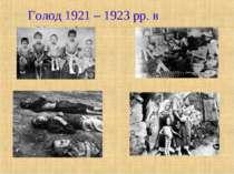 Голод 1921 – 1923 рр. в Україні