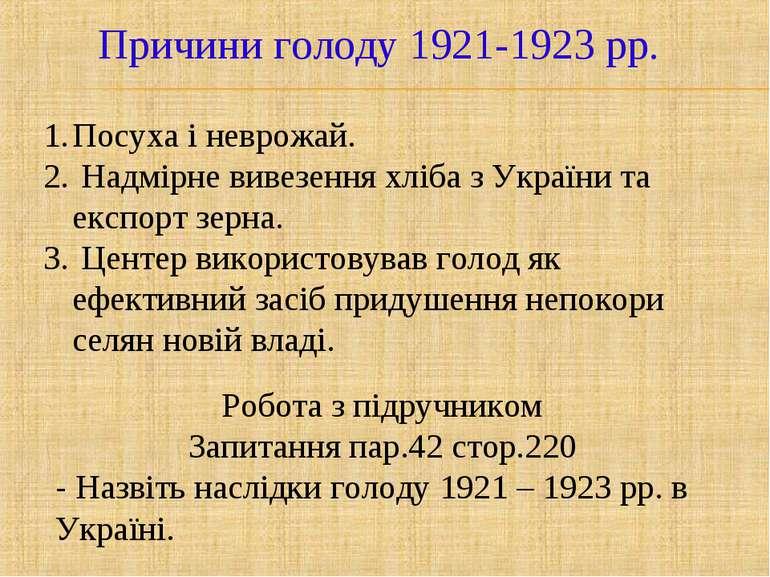 Причини голоду 1921-1923 рр. Посуха і неврожай. Надмірне вивезення хліба з Ук...