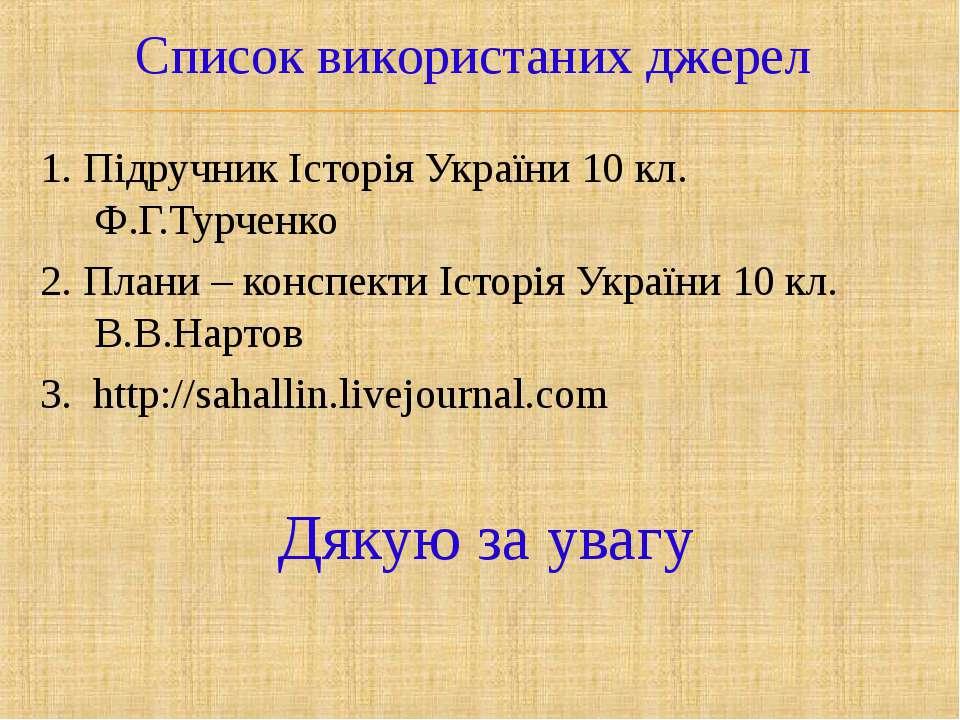 1. Підручник Історія України 10 кл. Ф.Г.Турченко 2. Плани – конспекти Історія...