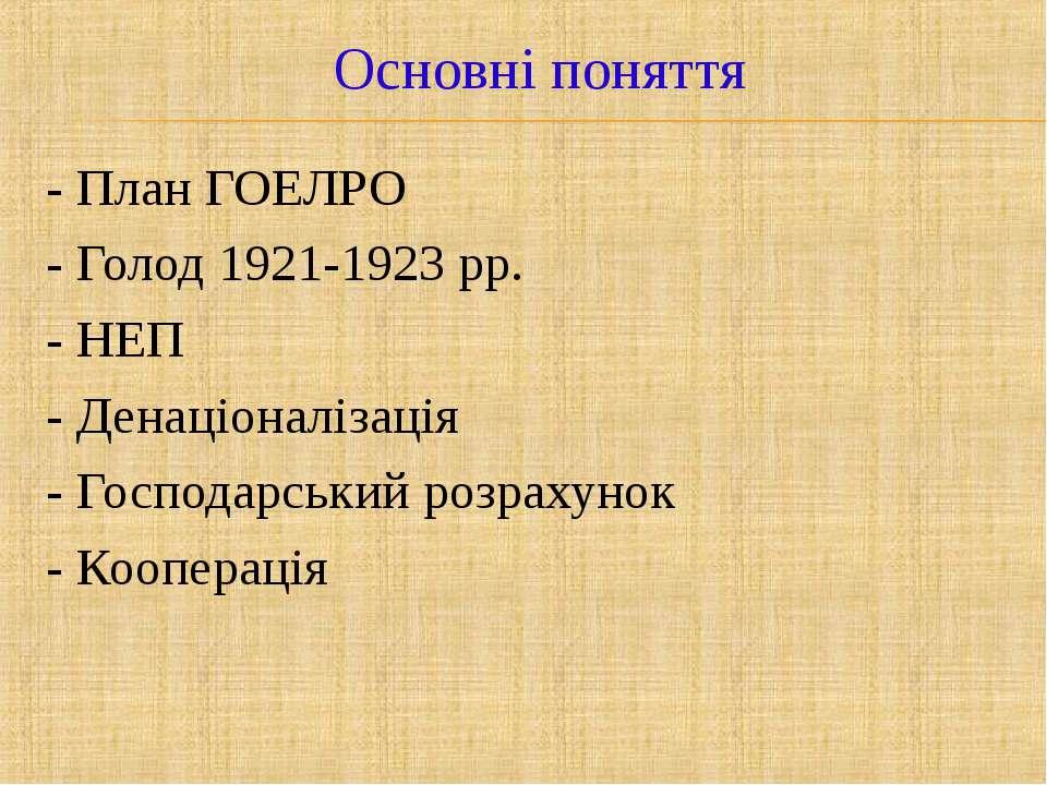 - План ГОЕЛРО - Голод 1921-1923 рр. - НЕП - Денаціоналізація - Господарський ...