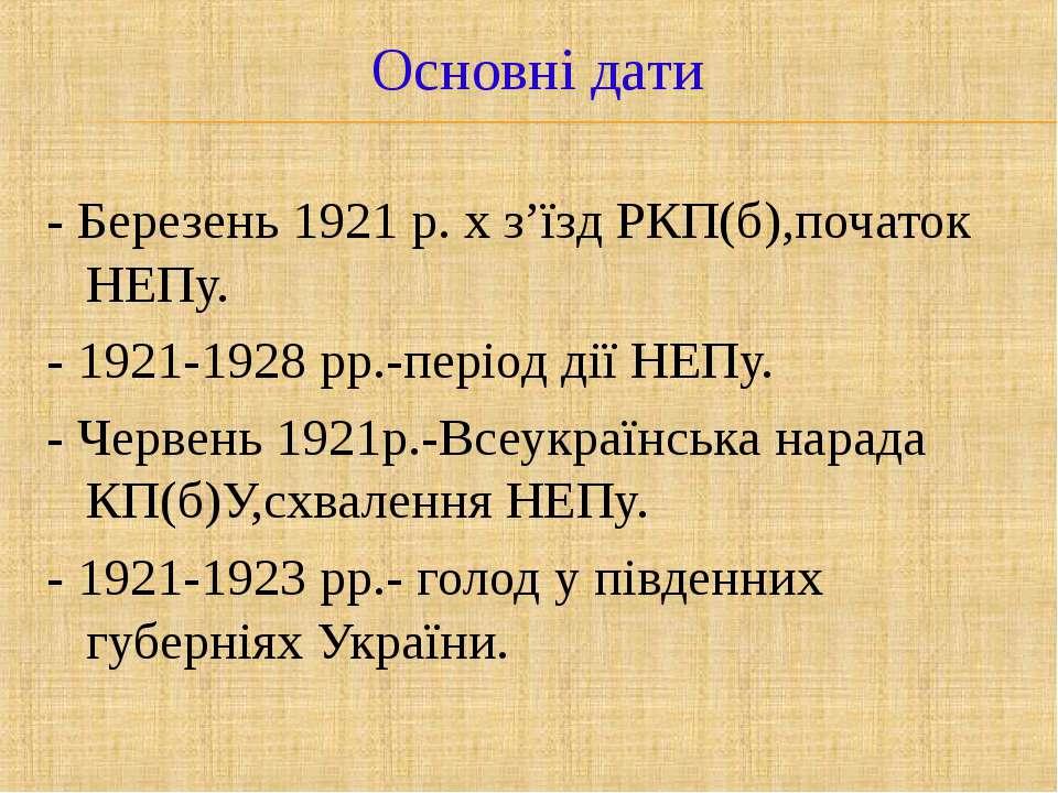 - Березень 1921 р. х з'їзд РКП(б),початок НЕПу. - 1921-1928 рр.-період дії НЕ...