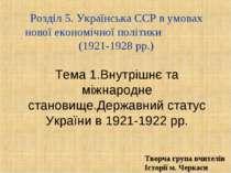 Розділ 5. Українська ССР в умовах нової економічної політики (1921-1928 рр.) ...