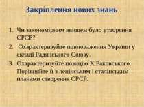 Закріплення нових знань Чи закономірним явищем було утворення СРСР? Охарактер...